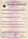 Сертификат соответствия на блок управления модели Conrtol x.plus II