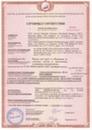 Сертификат пожарной безопасности сэндвич-панелей «Алютех»